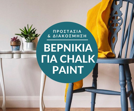 Sealed with Polyvine: Βερνίκια για Chalk Paint